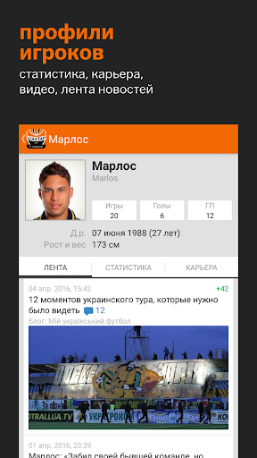 Шахтер+ Tribuna.com - screenshot