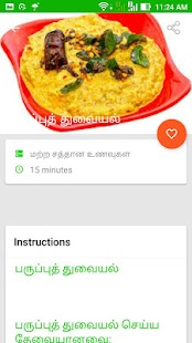 Diet Recipes and Tips in Tamil APK for Bluestacks