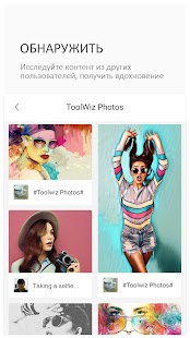 Toolwiz Photos-про редактор Screenshot