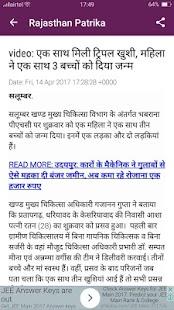 Rajasthan Patrika Hinidi News APK for Bluestacks