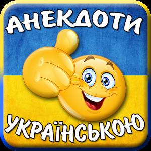 Анекдоти українською Збірник