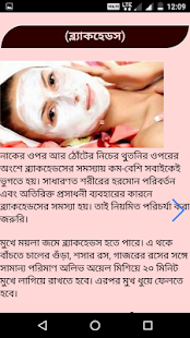 555+ Beauty Tips in Bengali- screenshot