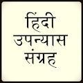 उपन्यास Hindi Books APK for Kindle Fire
