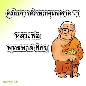 Buddhism teaches