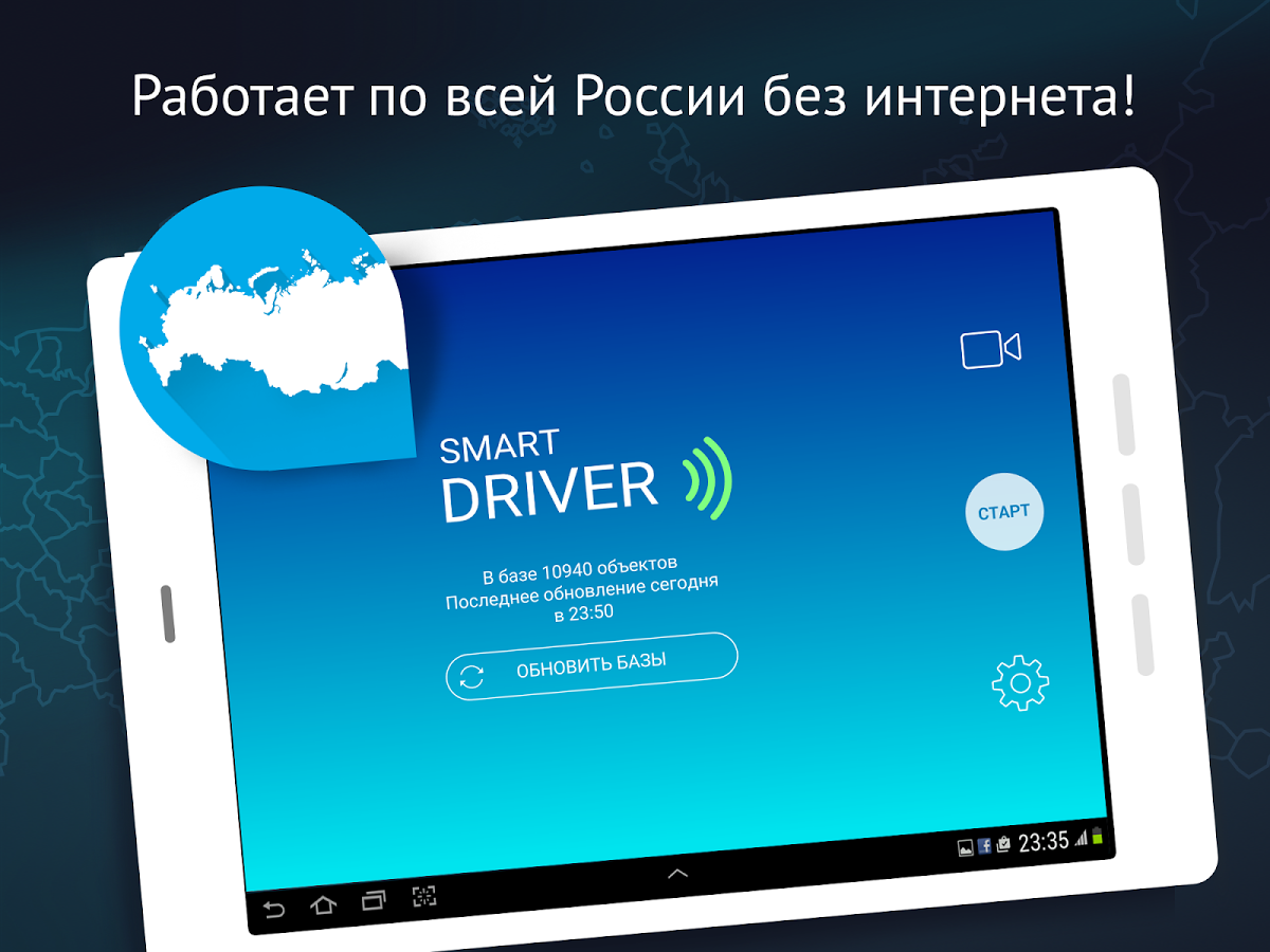 Smart Driver Anti-Radar Screenshot 9