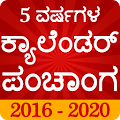 Kannada Calendar Panchang 2017 APK for Bluestacks