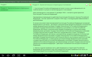 Screenshot of Constitution of Russia Free