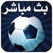 يلا شوت - بث مباشر Yalla Shoot APK for Bluestacks