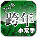 跨年小幫手2016 台灣各地跨年晚會收錄 APK for Bluestacks
