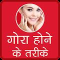 Gora Hone Ke Upaay in Hindi APK for Bluestacks
