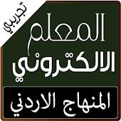 Free المعلم الالكتروني APK for Windows 8