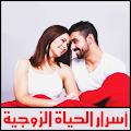 App جميع اسرار الحياة الزوجية APK for Kindle