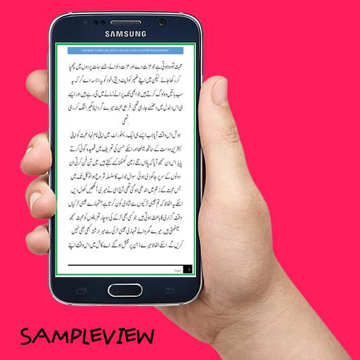 Husann E Nikkah(Complete) - HaaDi Khan screenshot 3
