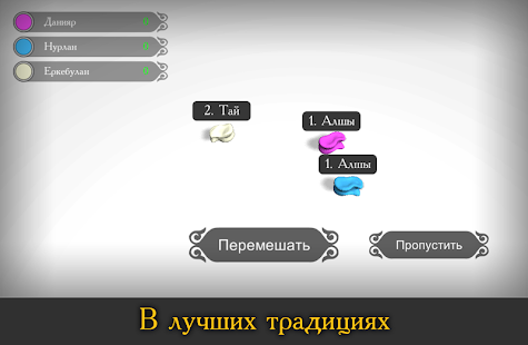 Асык ату apk screenshot