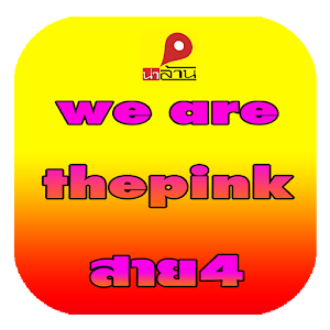 We Are The Pink sai4 for PC-Windows 7,8,10 and Mac