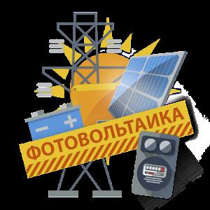 Солнечные батареи.Основы
