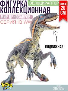 """Игрушка-фигурка серии """"Город Игр"""", динозавр велоцираптор"""