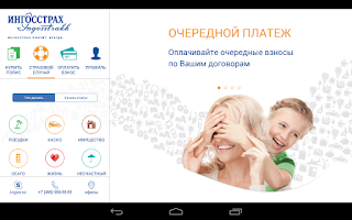 Screenshot of Ингосстрах