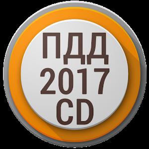 Билеты ПДД CD 2017 PRO