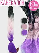 Канекалоновая косичка, черный, розовый, фиолетовый