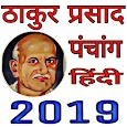 Thakur Prasad Calendar 2019 : Panchang in hindi