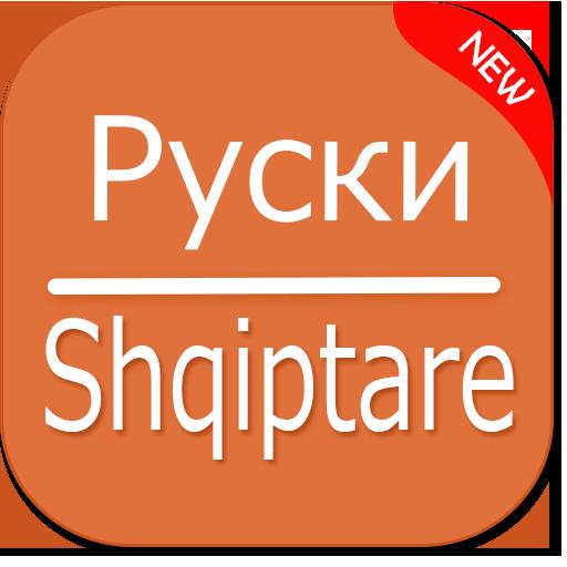Android aplikacija Serbian to Albanian Translator na Android Srbija