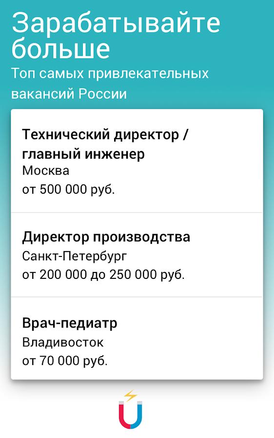 Работа, вакансии получи Superjob – Screenshot