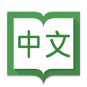 Hanping Chinese Dictionary Pro