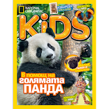National Geographic KIDS AUG16