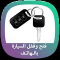 Download تطبيق فتح السيارة بالهاتف Joke APK to PC