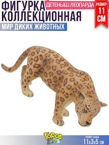 "Игрушка-фигурка серии ""Город Игр"", детеныш леопарда L2"