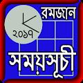 App মাহে রমজান সময়সূচী ২০১৭ APK for Kindle