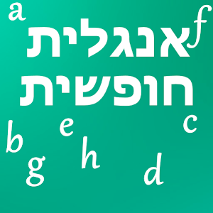 לימוד אנגלית - אוצר מילים, דקדוק - אנגלית חופשית For PC / Windows 7/8/10 / Mac – Free Download