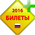 App Билеты ПДД 2016 [A,B] APK for Windows Phone