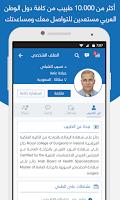Screenshot of الطبي