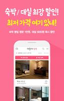 Screenshot of 야놀자숙박-모텔, 호텔, 숙박, 할인, 당일예약