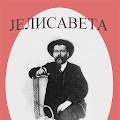 Android aplikacija Jelisaveta