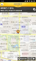 Screenshot of OpenRice 中国 开饭喇