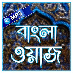 Download Bangla Waz Mp3 বাংলা ওয়াজ for Windows Phone