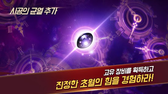 몬스터 길들이기 for Kakao APK for Bluestacks