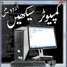 Urdu Computer Guide (Learning)