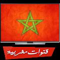 App قنوات مغربية بدون انترنت APK for Windows Phone