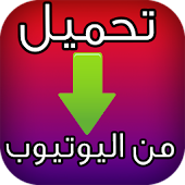 Download تحميل فيديوهات اليوتيوب PRANK APK for Android Kitkat