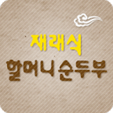 재래식 할머니 순두부 file APK Free for PC, smart TV Download