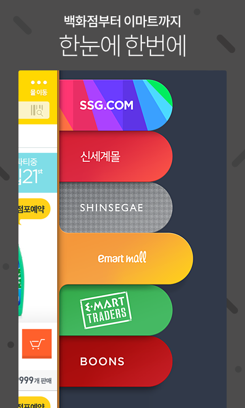이마트몰 – emart mall Screenshot 4