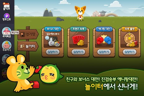 Download 애니팡 맞고 for Kakao APK for Android Kitkat