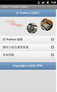 LCGSS IT Prefect 訓練班 II - screenshot
