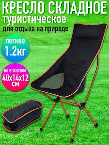 Кресло, серии Город игр, LG-13176