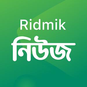 Ridmik News - বাংলায় খবর, সংক্ষেপে, কুইজ, ভোট For PC / Windows 7/8/10 / Mac – Free Download