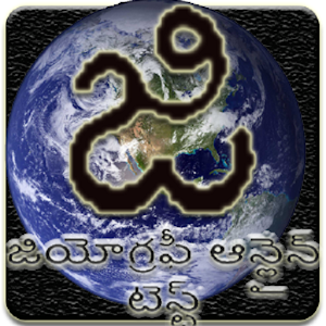 Geography Test in Telugu